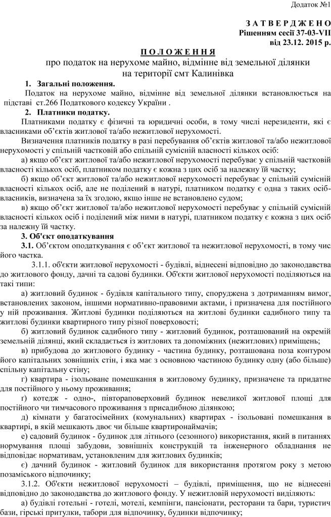 положення-про-нерух-майно-2016-1