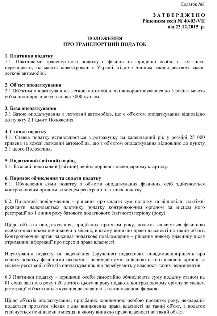 положення-про-транспортний-податок-2016-1