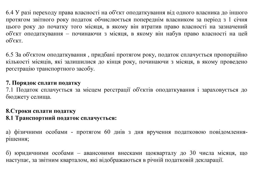 40-03-7-про-транспортний-податок-3