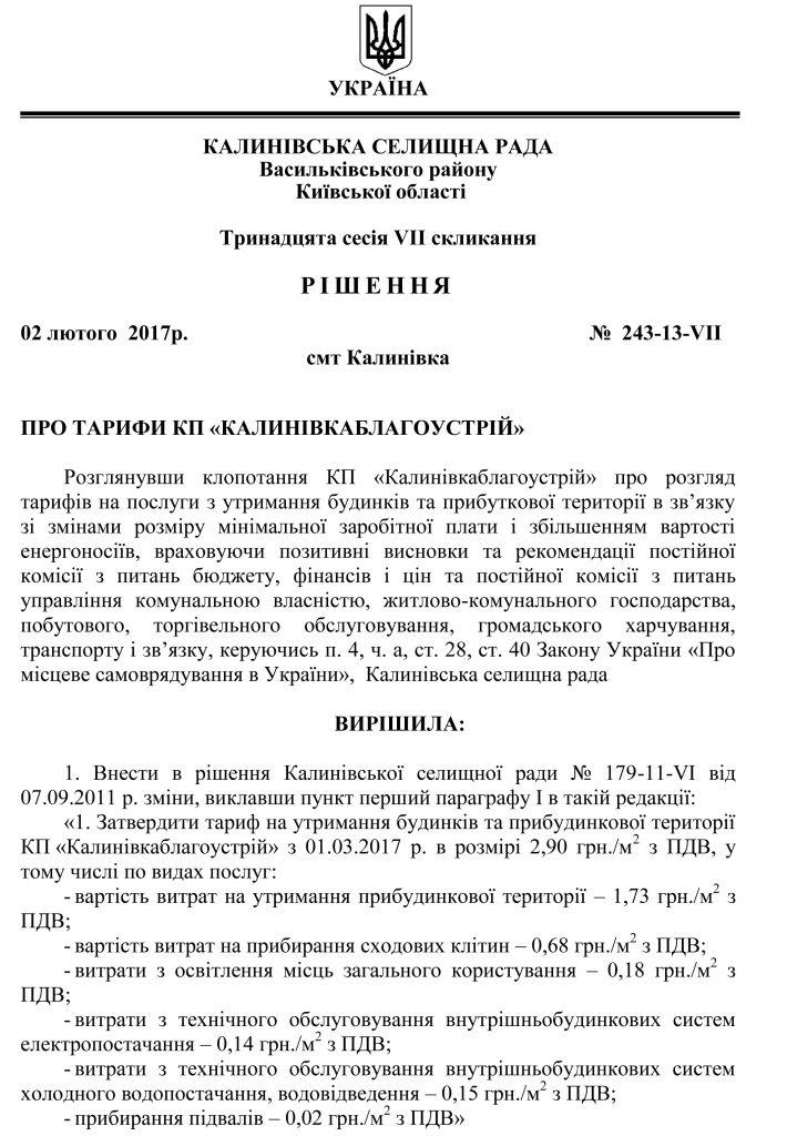 243-13-VII-про-затвердження-тарифів-КП-1