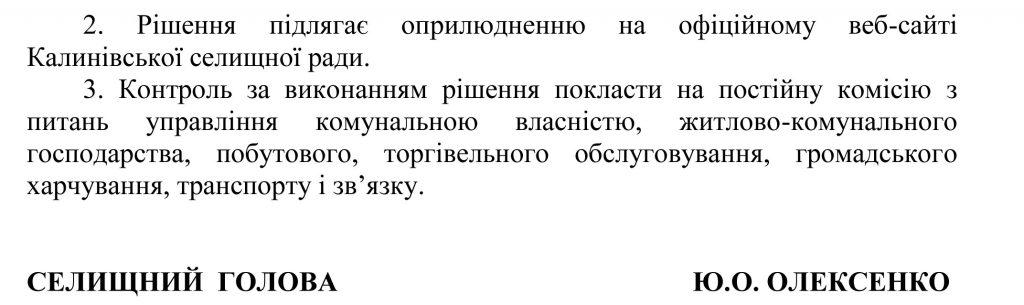 243-13-VII-про-затвердження-тарифів-КП-2